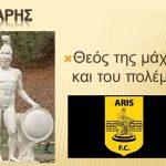 Και ο Θεός του πολέμου παρών στην μάχη για την Μακεδονία! Καλεί τον κόσμο του να δώσει το παρών στο συλλαλητήριο