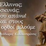 Θεόδωρος Κολοκοτρώνης, ο απελευθερωτής των ελλήνων