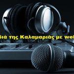 Τα παιδιά της Καλαμαριάς ξανά στο ράδιο,αλλά μόνο διαδυκτιακά