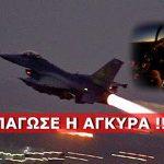 Έλληνες παλίκαροι αεροπόροι πήραν στο κυνήγι τους βρωμότουρκους στο Αιγαίο