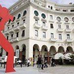 Άνοιξε τις πύλες του το 57ο Φεστιβάλ Κινηματογράφου Θεσσαλονίκης