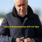 Τέλος ο Αναστόπουλος από τον Αρη