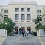 Η προθεσμία υποβολής αιτήσεων για το φοιτητικό επίδομα