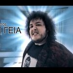 Τα σπάει το νέο καλοκαιρινό τραγούδι ΑΝΤΕ ΓΕΙΑ του Μάνου στο youtube