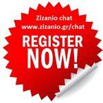 Πως κάνω εγγραφή στο Zizanio chat