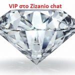 Πως γίνεται ένα μέλος VIP στο Zizanio chat