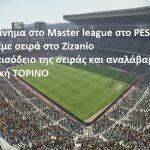 Ξεκινάμε το πρώτο επεισόδειο της σειράς Master league στο PES 19